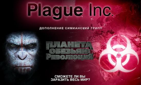 Plague Inc на телефон