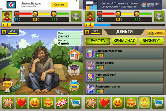 Бомжара-2