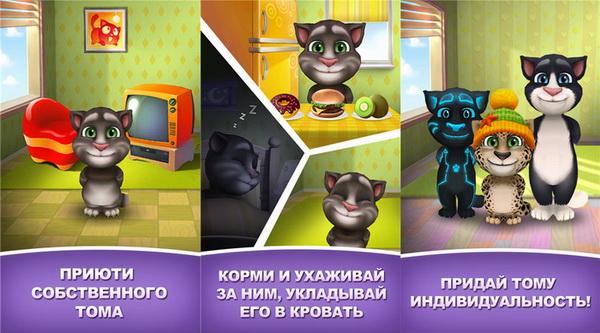 moy-govoryashhij-kot-tom-1